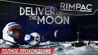 Deliver Us The Moon _ Полнейшее прохождение! RTX ON