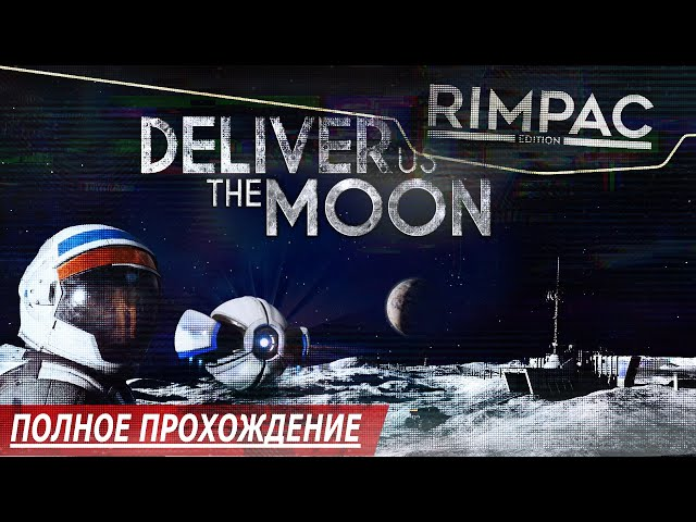 Deliver Us the Moon (видео)