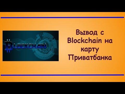Вывод средств с Blockchain на карту Приватбанка