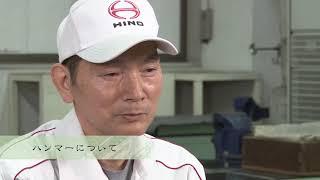 「TOKYO匠の技」技能継承動画「工場板金紹介編」
