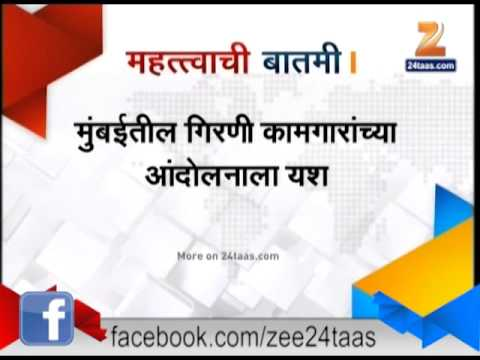 Zee24Taas |  MMRDA GIVE HOMES TO MILL WORKERS