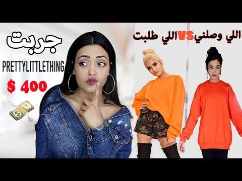 400$ مشتريات ملابس من موقع PLT (شوفوا إيش وصلني)