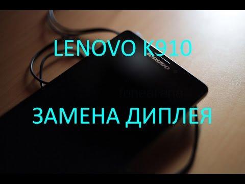 Lenovo K910 Vibe Z замена дисплея и сенсора