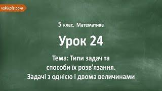 #24 Типи задач та способи їх розв'язання. Відеоурок з математики 5 клас