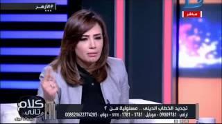 كلام تانى  كاتبة صحفية: الحروب الصليبية لسه فى الذاكرة.. وليه محدش بيتكلم على مسلمى بورما ؟!