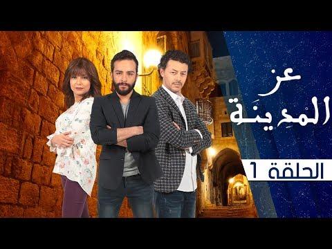 Azz Lmdina - Ep 1 - عز المدينة