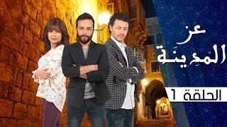 عزالمدينة : الحلقة 01 | Azz Lmdina - Episode 01
