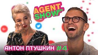Agentshow 4 АНТОН ПТУШКИН