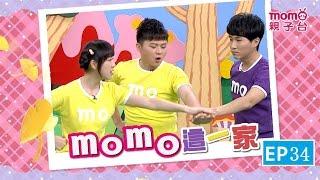 momo親子台 | 【運動家精神】momo歡樂谷S9 momo這一家_EP34【官方HD完整版 】 thumbnail