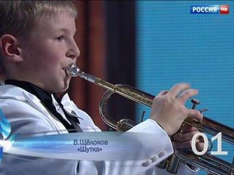 Семен Саломатников. Труба