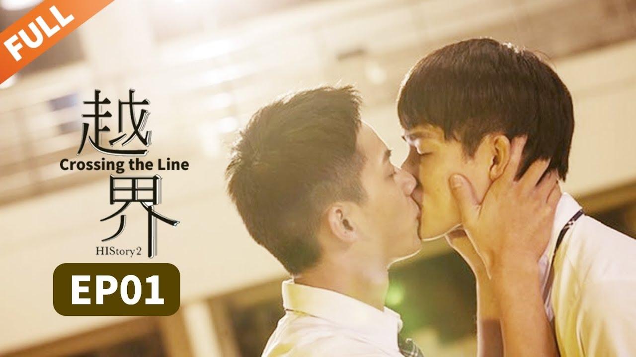 Download 【ENG SUB】HIStory2:Crossing the Line 越界 EP1   不良少年变身热血排少  Caravan中文剧场