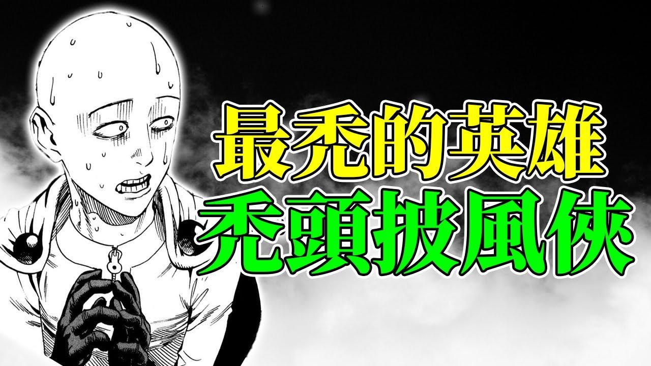 【一拳超人英雄錄】最禿的英雄 禿頭披風俠  Z市的作弊鬼真正的能力竟然是?!