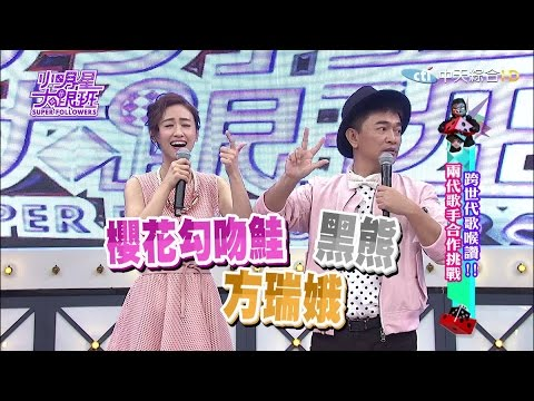 2016.02.16小明星大跟班完整版 跨世代歌喉讚!兩代歌手合作挑戰!!