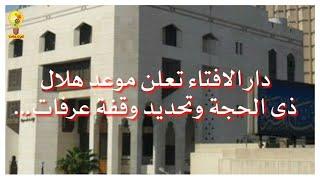 #مهم_جداً  |الافتاء تعلن موعد هلال ذى الحجة وتحديد وقفة عرفات |2018|…!!!