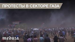 Акции протеста в секторе Газа из-за посольства США в Иерусалиме