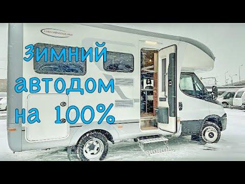 Зимний дом на колесах на 100%. Проверил сам. Первый обзор автодома в 2021 году.