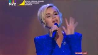 Полина Гагарина. Всероссийская премия Выпускной 2018 в Кремле