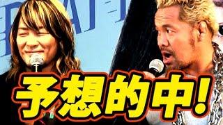 新日本プロレスの棚橋弘至・スイーツ真壁刀義選手のトークショーが住之...