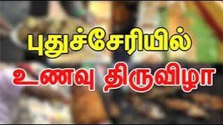 புதுச்சேரியில் உணவு திருவிழா   Food festival in Pondicherry