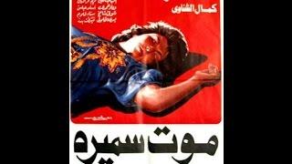 موت سميرة    كمال الشناوي ، رغـــــدة    1985