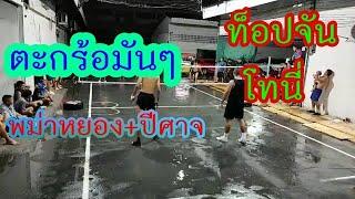 SepakTakraw l โทนี่+ท็อปจันทบุรี vs พม่าหยอง+ปีศาจ 03-06-63
