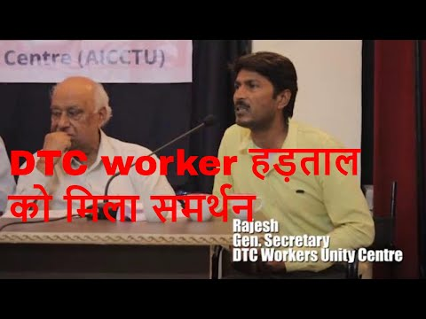 Rajesh General Secretary DTC Worker Unity Centre supports strike