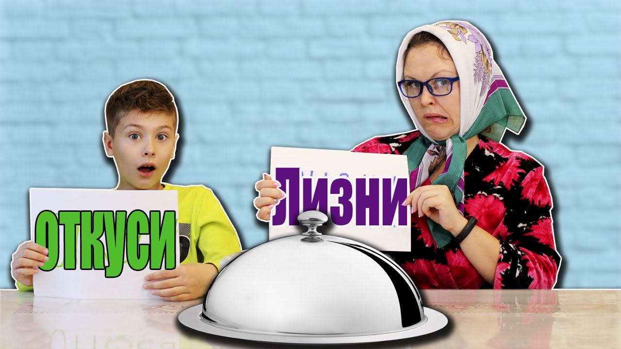 Серёжа устроил ЧЕЛЛЕНДЖ с бабушкой ! Откуси лизни или ничего ! Fast Sergey