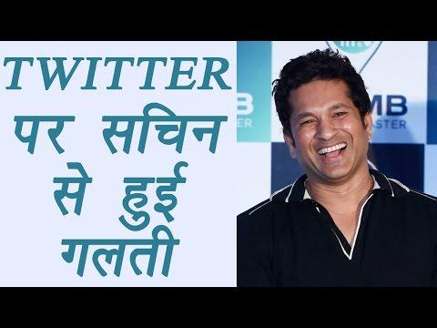 IPL 2017: Sachin Tendulkar makes mistake on Twitter | वनइंडिया हिंदी