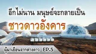 อีกไม่นาน มนุษย์จะกลายเป็นชาวดาวอังคาร | ผู้มาเยือนจากต่างดาว EP.5 : อารยธรรมบนดาวอังคาร