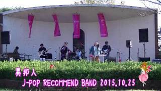 ★RECOfes2015★ 「異邦人」 J-POP RECOMMEND BAND