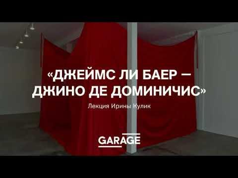 Ирина Кулик «Джеймс Ли Байерс — Джино де Доминичис»