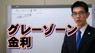 グレーゾーン金利/厚木弁護士ch・神奈川県