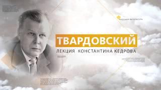 Твардовский. Лекция Константина Кедрова