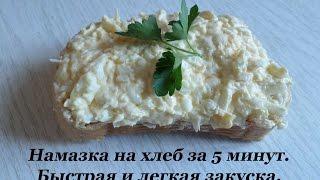 Намазка на хлеб за 5 минут/Быстрая закуска/Вкусно и легко