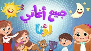 جميع أغاني لونا - 1 | Luna TV قناة لونا