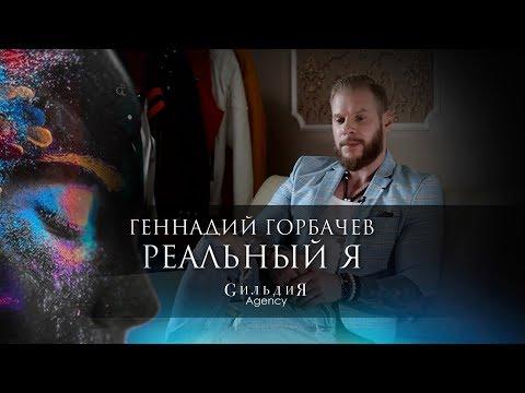 Реальный Я - Геннадий Горбачев