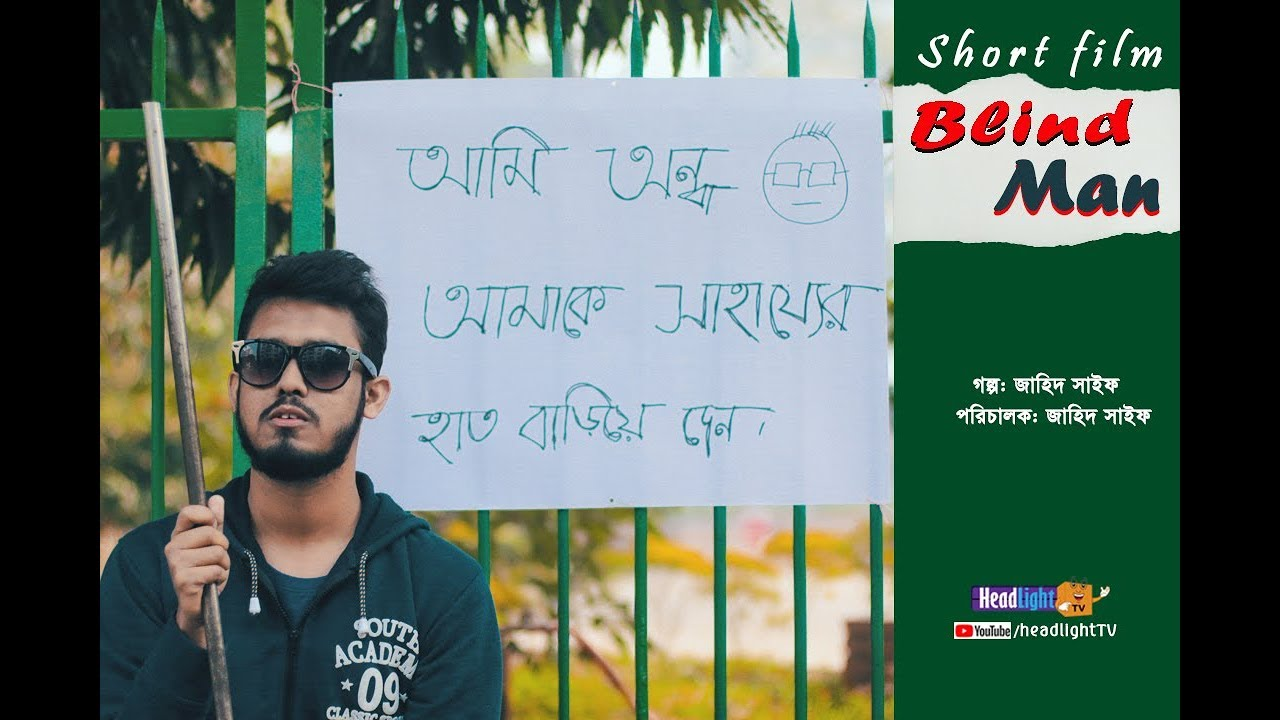Blind Man | Bangla New Natok | Bangla Short Film 2019 | Headlight TV |