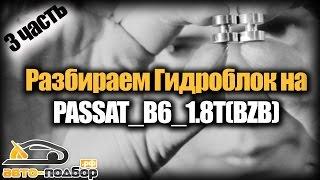 Как Сэкономить Деньги На Замене Гидроблока Акпп.Passat B6 1.8t (Bzb).3 Часть.Ildar Avto Podbor
