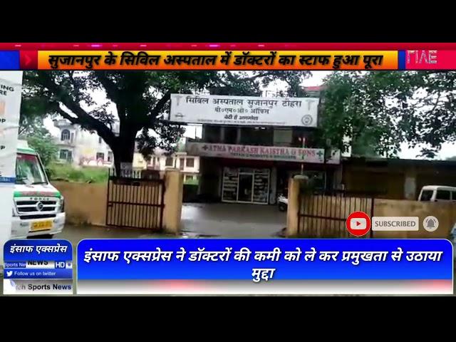 60 lakh mein banega oxygen plant sujanpur mein hua hospital ka staff pura.#insafexpress#themidland