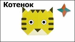 Оригами котенок: видео мастер-класс