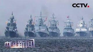 [中国新闻] 俄罗斯举行阅兵式庆祝海军节 中国海军与他国海军加强交流合作 | CCTV中文国际