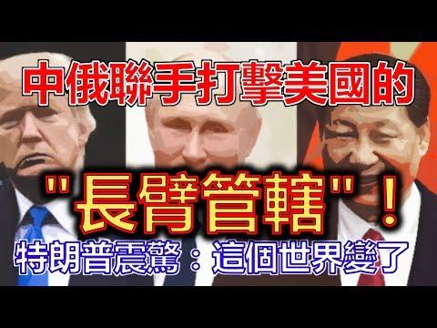中俄聯手打擊美國的'長臂管轄'!特朗普震驚:這個世界變了