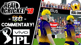 🔥Play IPL 2018 In Real Cricket 18 |Enable Hindi Commentary In RC 18