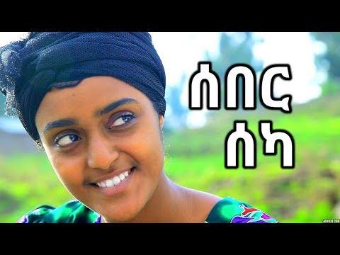 Muluken Dawit - Seber Seka | sebere seka - New Ethiopian Music 2017 (Official Video)
