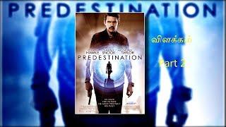 Predestination - Explained in Tamil (Part 2)