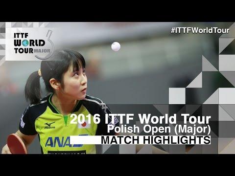 2016 Polish Open Highlights: Miu Hirano vs Hitomi Sato (1/4)