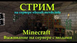 СТРИМ Minecraft выживание на сервере с модами. Minecraft стрим