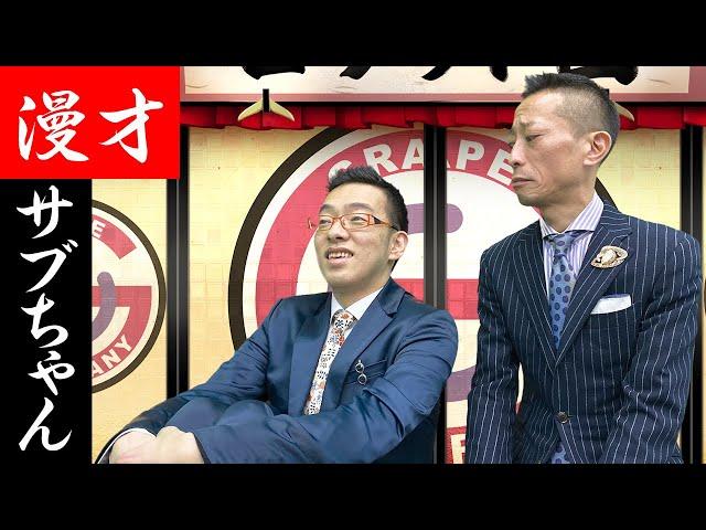 漫才:サブちゃん【ロケット団】