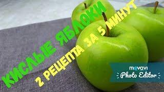 Яблоки. Яблоки - 2 Рецепта за 5 минут.  Яблоки  Что Приготовить?