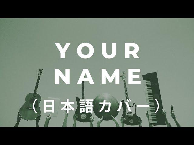 Your Name (日本語カバー Japanese Cover) | New Hope Yokohama Worship